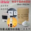银离子塑料抗菌剂iHeir-psz104