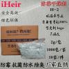 2g防霉干燥剂 H-2