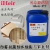 iHeir-PT竹木防霉剂(涂刷型)