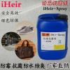 iHeir-Spray防霉抗菌剂