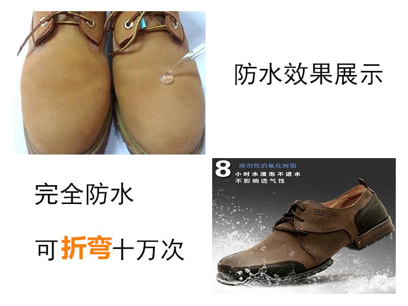 鞋子防水剂供应