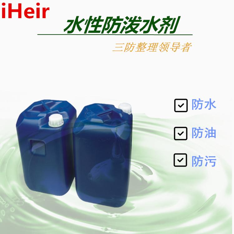纺织水性防水剂的信息