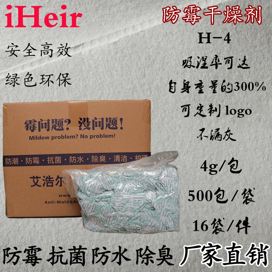 防霉干燥剂